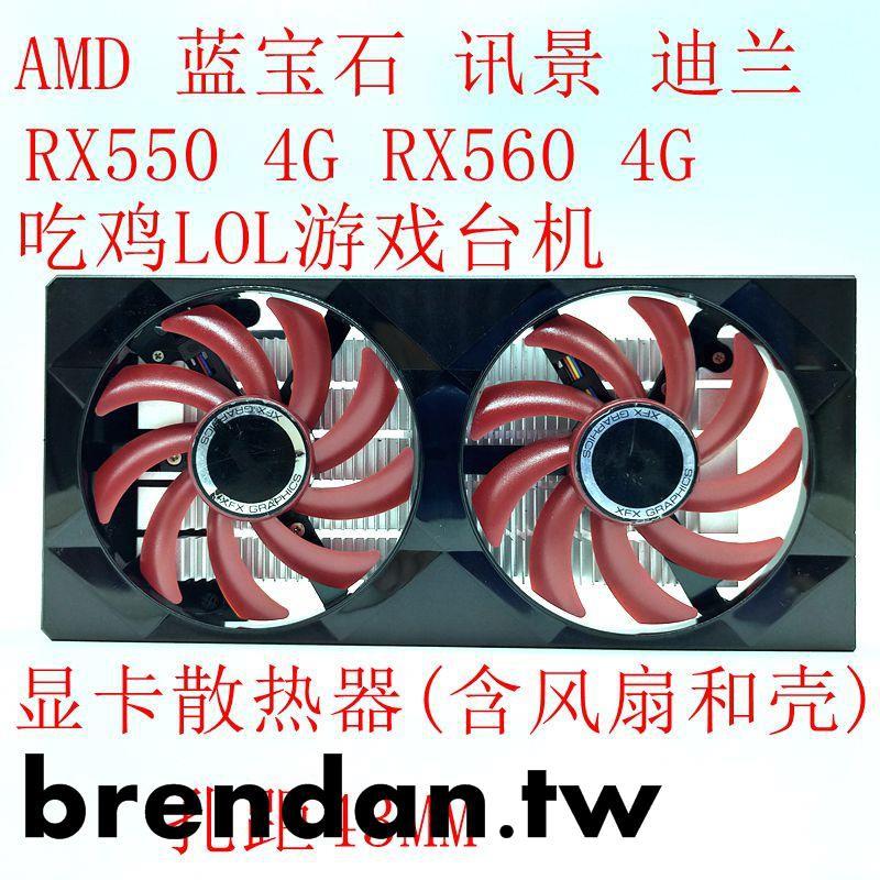 散熱風扇-XFX/訊景RX460 4G AMD藍寶石 迪蘭 RX560 4G 顯卡散熱器 風扇