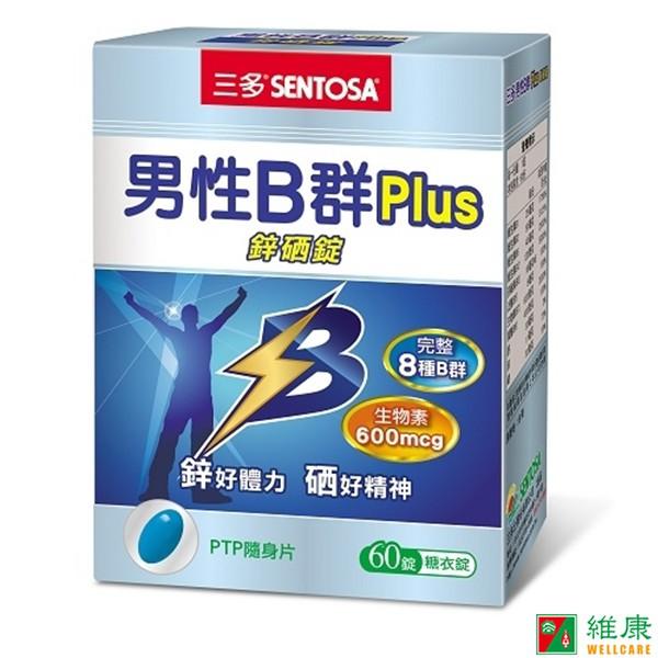 三多 男性B群Plus鋅硒錠 60錠/盒 維康 三多士 限時促銷