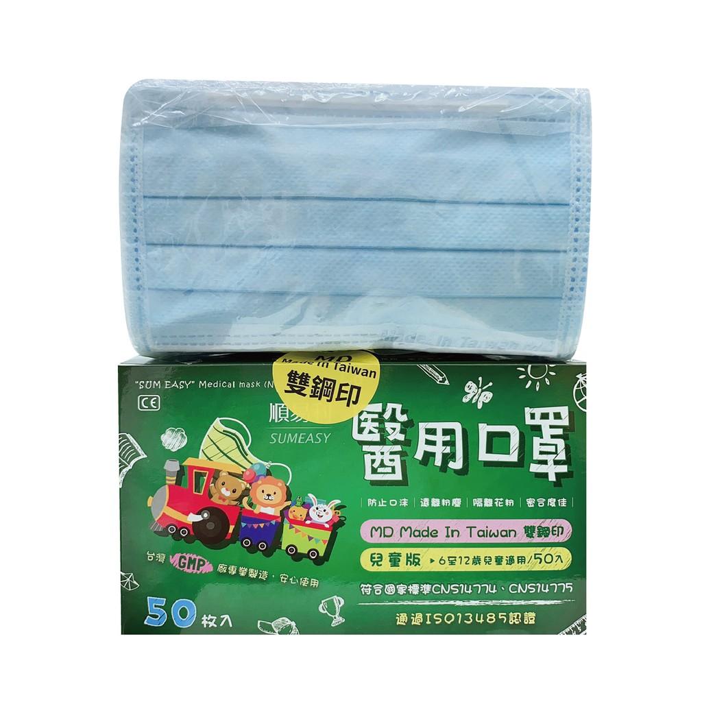順易利 醫用雙鋼印口罩(兒童-藍色)【富康活力藥局】