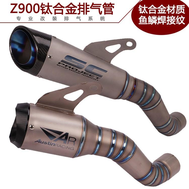 適用摩托車Z900鈦合金煙筒排氣管 Z900全段改裝AR SC鈦合金排氣管