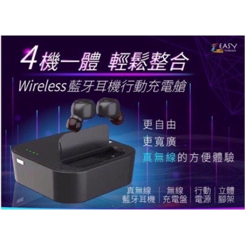 (全新品台灣製造) WOW 弁當 ER-1688 4合1真無線藍芽耳機 無線充電艙 行動電源 立體腳架