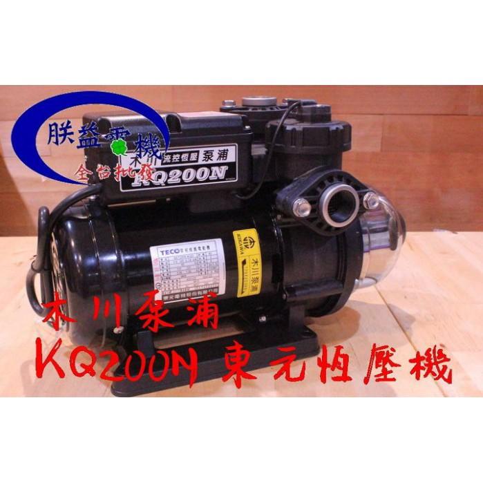 『朕益批發』東元馬達 木川泵浦 KQ200N 1/4HP 塑鋼電子穩壓加壓馬達 流控恆壓泵 靜音加壓機 加壓幫浦 抽水機