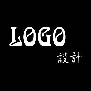 商標設計 LOGO設計 高爾夫球LOGO  商品LOGO設計 標誌設計 客製LOGO 設計