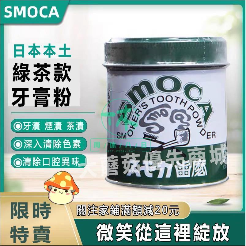 【周休八日】【多件優惠】日本斯摩卡SMOCA牙膏粉 洗牙粉 美白牙齒神器 去煙漬茶漬155G去黃牙茶漬去煙