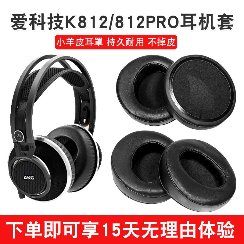 --數碼-- AKG愛科技K812耳機套K812PRO頭戴式監聽耳機罩小羊皮耳麥套保護套