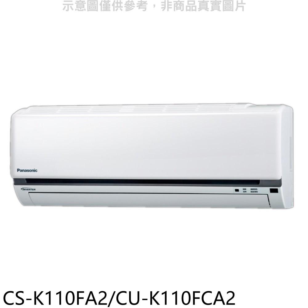 Panasonic國際牌 變頻分離式冷氣18坪 CS-K110FA2/CU-K110FCA2 廠商直送