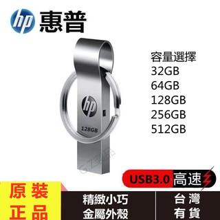 台灣有貨 惠普 HP 16G/ 32G/ 64G/ 128G/ 256G/ 512G 高速隨身碟 USB3.0 惠普隨身碟 桃園市