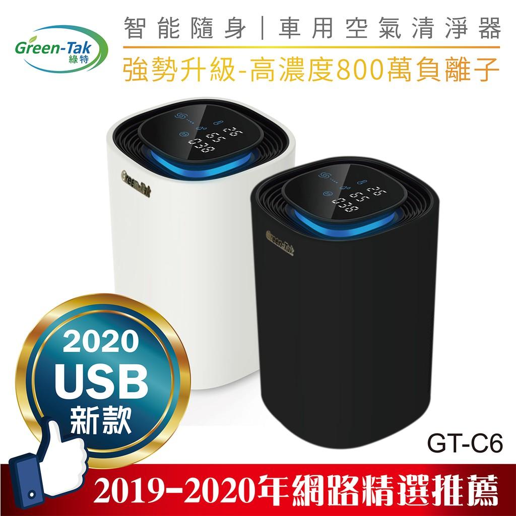 Green-Tak GT-C6智能負離子空氣淨化器 兩色 車用型清淨機 空氣過濾 負離子 殺菌 除臭 隨身 今年最新版