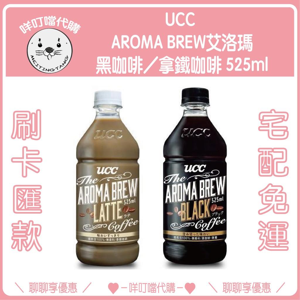 咩叮噹代購 免運 24入 UCC AROMA BREW艾洛瑪黑咖啡/拿鐵咖啡 525ml