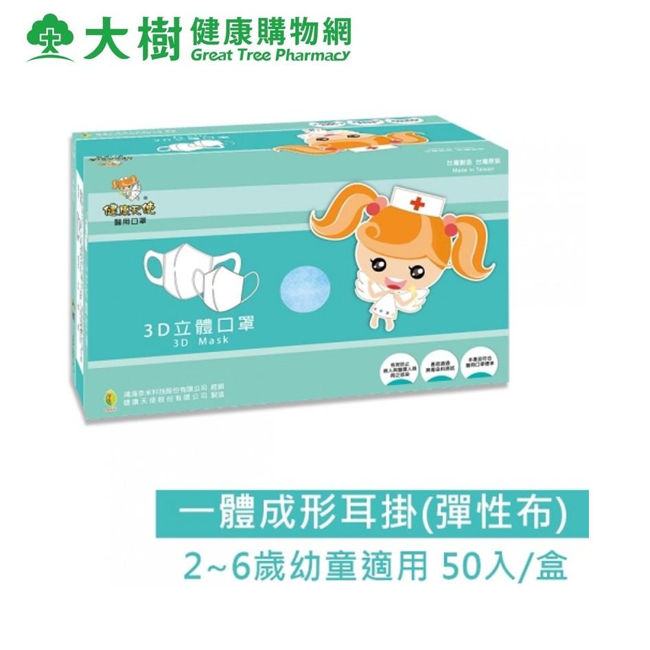 健康天使 幼童3D立體口罩 2-6歲適用 (50入/盒) 顏色隨機 大樹