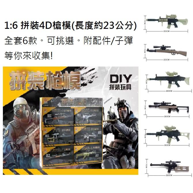 【玩具兄妹】現貨! 1:6拼裝4D槍模 步槍 機槍 附BB彈 配件 槍組裝模型 槍模型