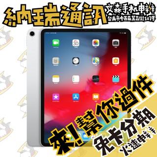 免卡分期 空機分期 Apple iPAD Pro 12.9吋 64G WiFi版 24期月付1166【納瑞通訊台南】 台南市