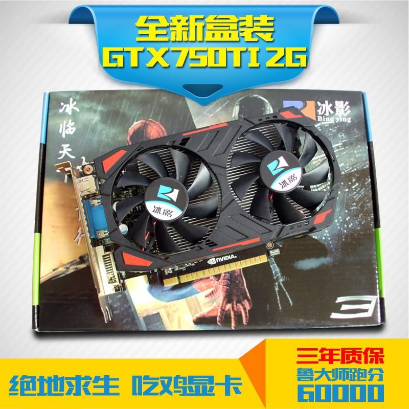 /新//促銷價/吃雞盒裝全新GTX750Ti 1G/2G獨顯RX580 4G/8G電腦臺式機游戲顯卡