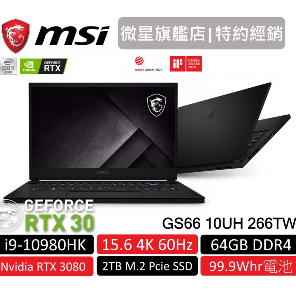 msi 微星 GS66 10UH 266tw 15.6吋 電競筆電 十代i9/64G/2T SSD/RTX3080