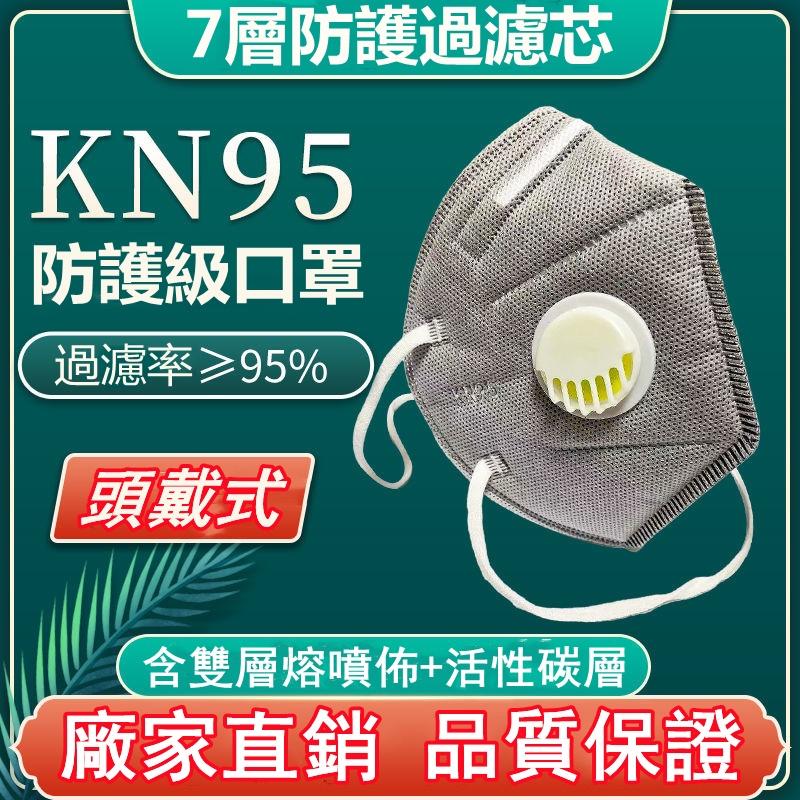 【台灣熱銷】七層防護 Kn95口罩3D可重複使用 帶閥門 N95防塵 防霾 黑色白色口罩獨立包裝 成人口罩 防飛沫防粉塵
