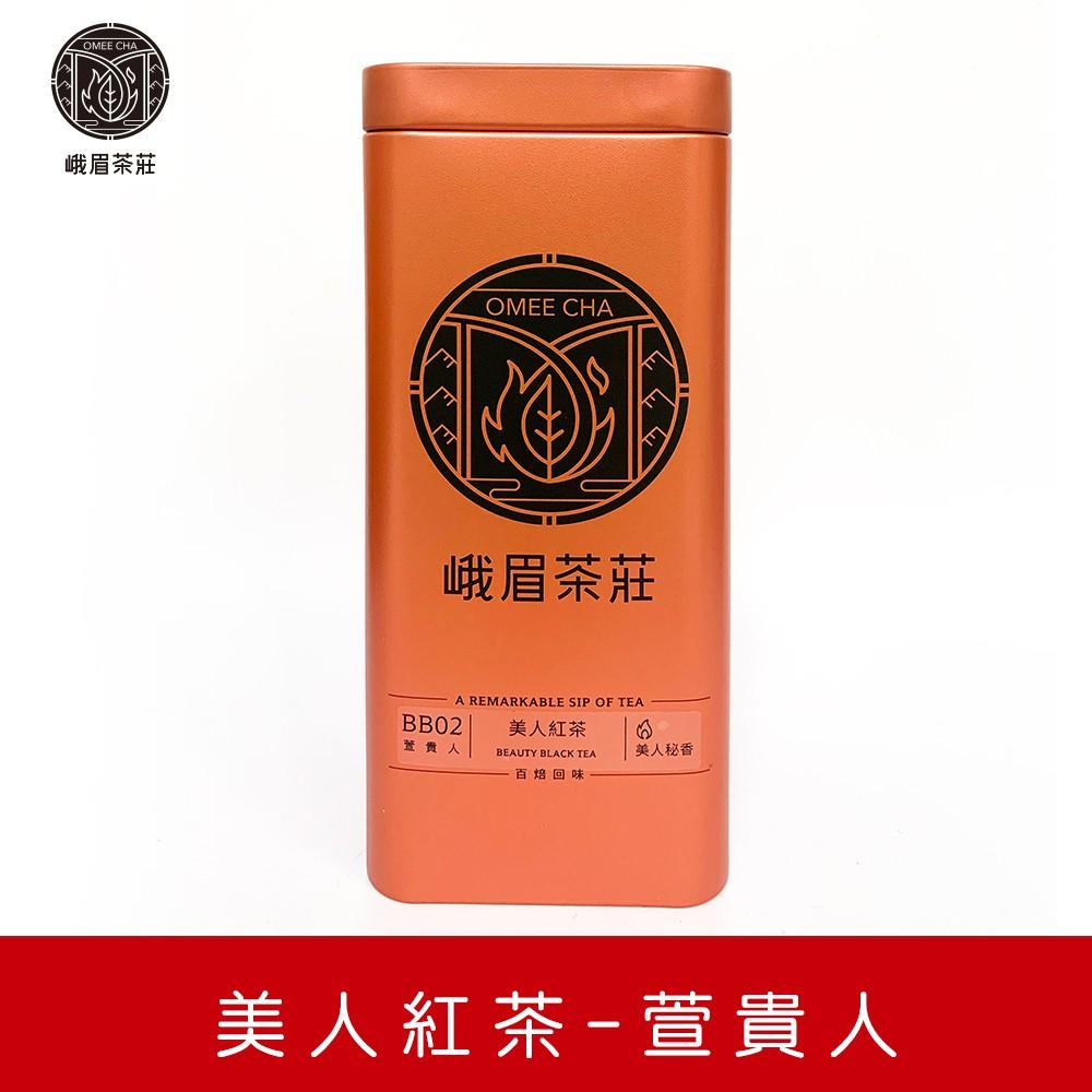 【峨眉茶行】美人紅茶-萱貴人(75G/罐)