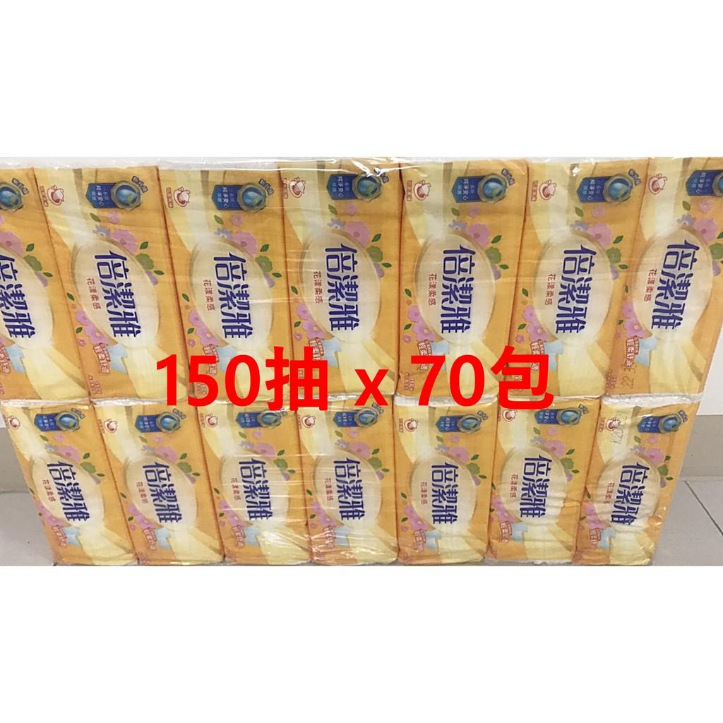 【宅免運/刷卡分期0利率】倍潔雅 花漾柔感抽取式衛生紙150抽x70包 (新品上市) **O