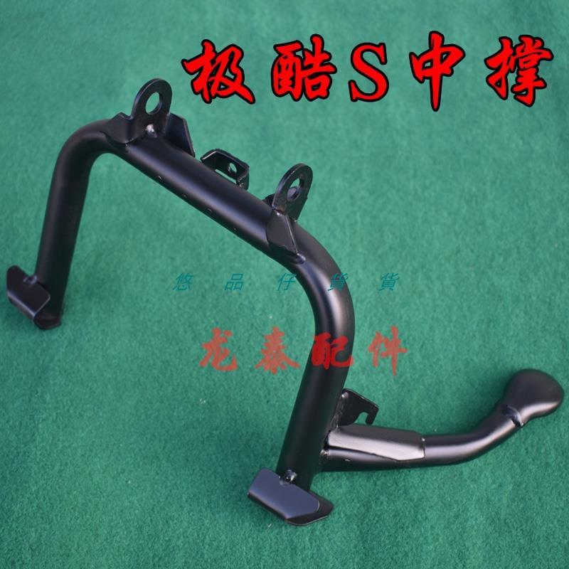 『悠品』℗極酷s電動車電瓶車配件中撐大撐鐵件雙支撐大支架腳撐極酷S大腳架 &HYB。