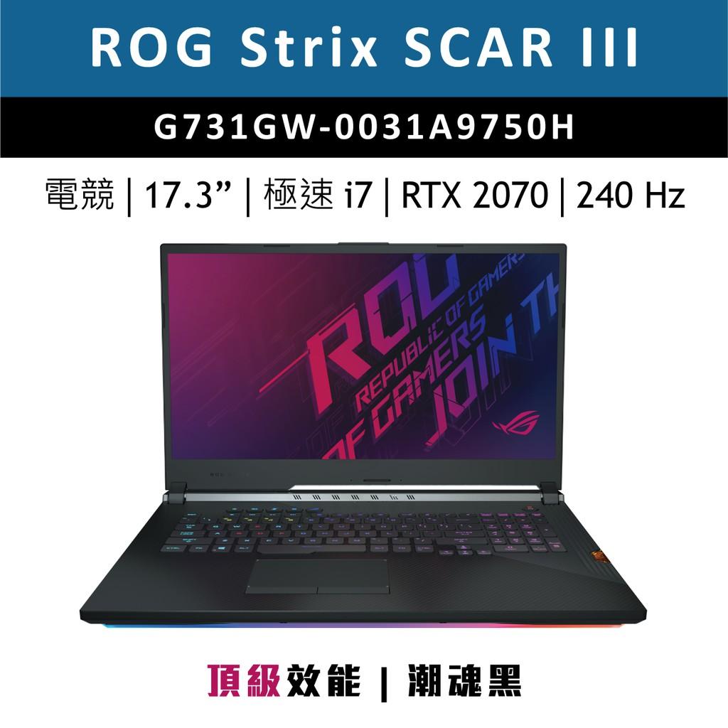華碩 ASUS ROG Strix SCAR III | G731GW-0031A9750H | 電競筆電 | 黑色