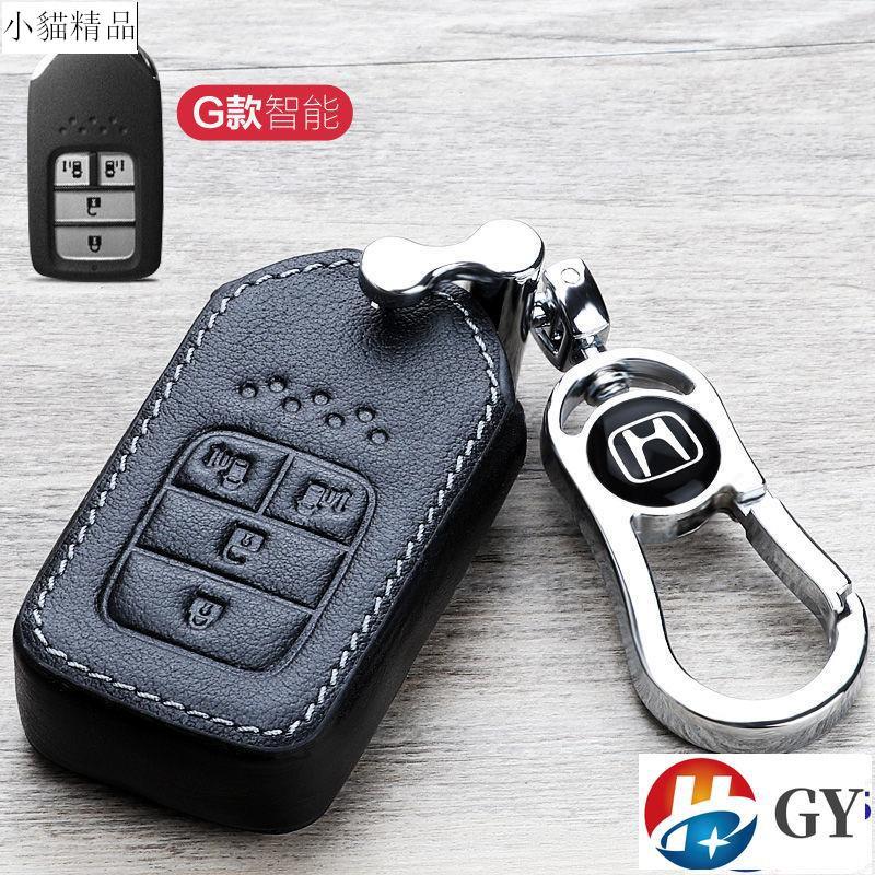 Honda本田鑰匙包皮套扣保護殼CRV5 CRV5.5  CRV 5代 5.5代CRV5 CRV F歡迎光臨小貓配件