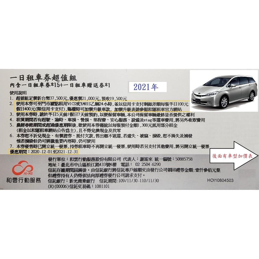 以和運租車券租WISH 2.0(7人座)購券外取車再刷平日900元、假日1300元