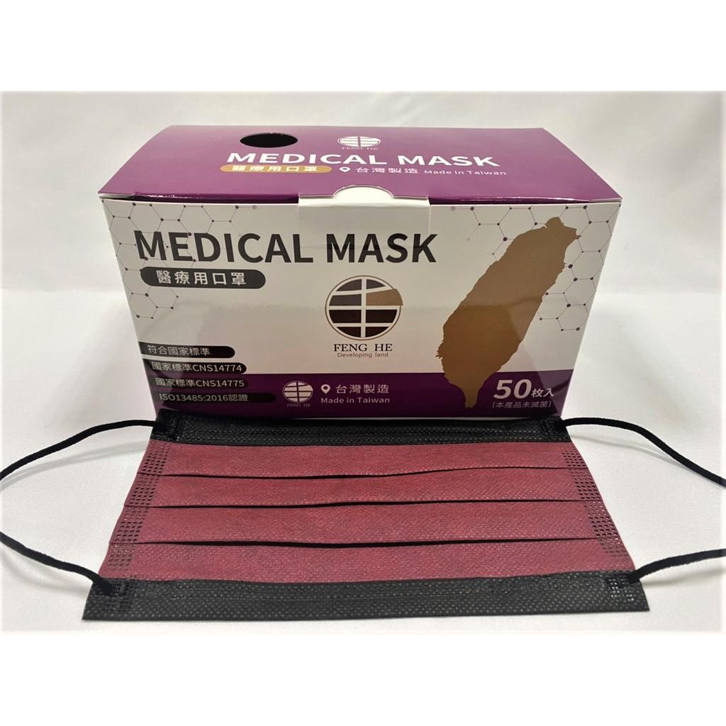 【成人】、現貨、雙鋼印、附發票,丰荷/荷康醫療口罩1盒裝(50入)、1袋(10入),紅炫(撞)黑