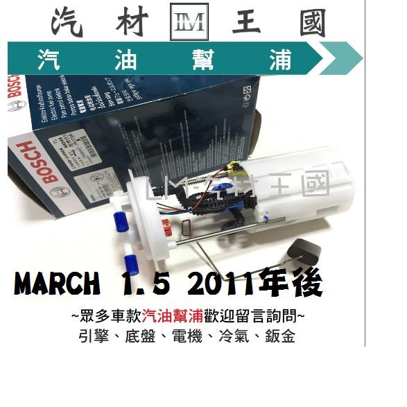【LM汽材王國】 汽油幫浦 MARCH 1.5 2011年後 BOSCH 總成 汽油邦浦 汽油泵浦 日產 NISSAN