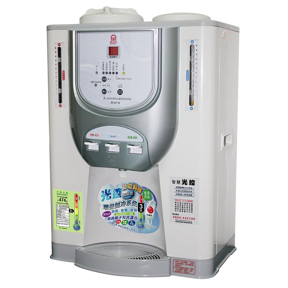 JINKON 晶工牌 11.9L 光控冰溫熱開飲機 JD-6716 廠商直送 現貨