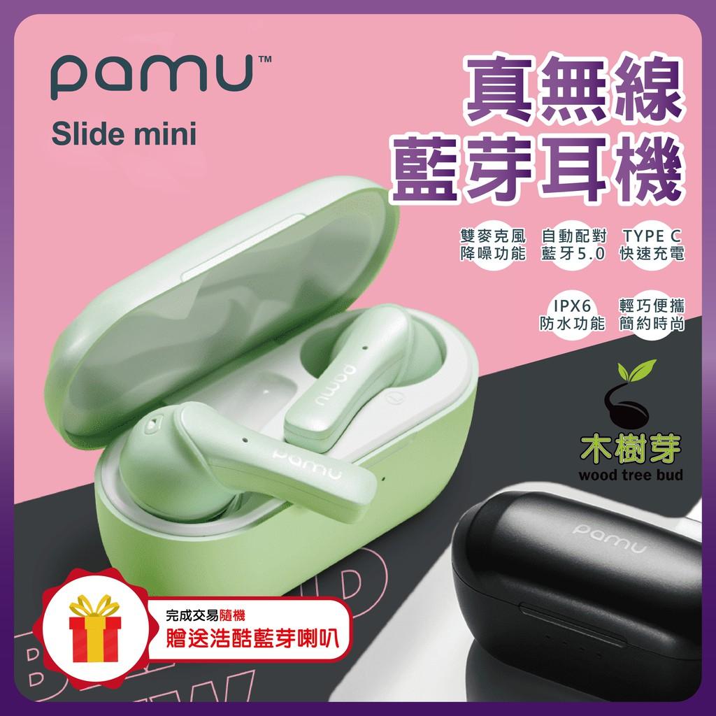 PaMu Slide mini 真無線藍芽耳機 藍牙耳機 真無線耳機 無線耳機 耳機 藍芽5.0 完成送好禮