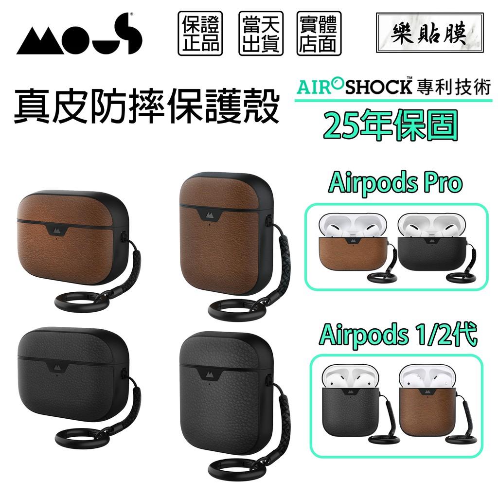英國Mous Apple AirPods pro 1 2代 防摔 保護殼 真皮 支援無線充電 台灣公司貨 原廠正品