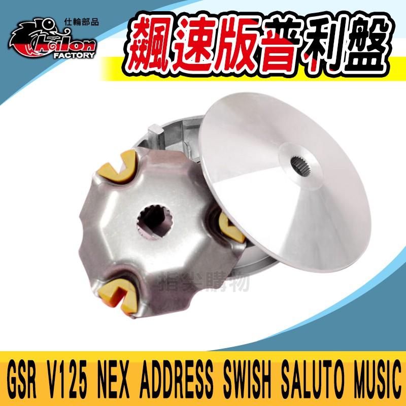 仕輪 飆速版 普利盤 壓板 滑動片 適用 GSR V125 NEX ADDRESS SWISH SALUTO MUSIC