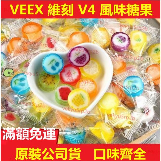 滿額免運💯  維刻Veex 四代透明糖果【通用Relx四五代】口味糖果 v4派 風味糖果 一盒三入