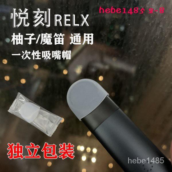 悅刻RELX試抽嘴過濾吸嘴帽柚子魔笛綠蘿小野非我福祿一次性保護套-BH