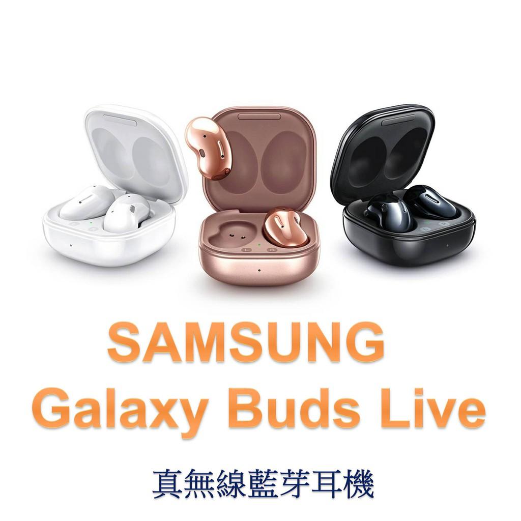SAMSUNG Galaxy Buds Live 真無線藍牙耳機 金 黑 白