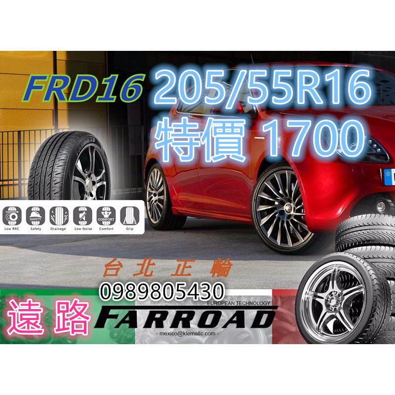 遠路 FRD16 205/55/16 特價1700 SX608 KR30 T001 RX615 TEO+ AS1 R1