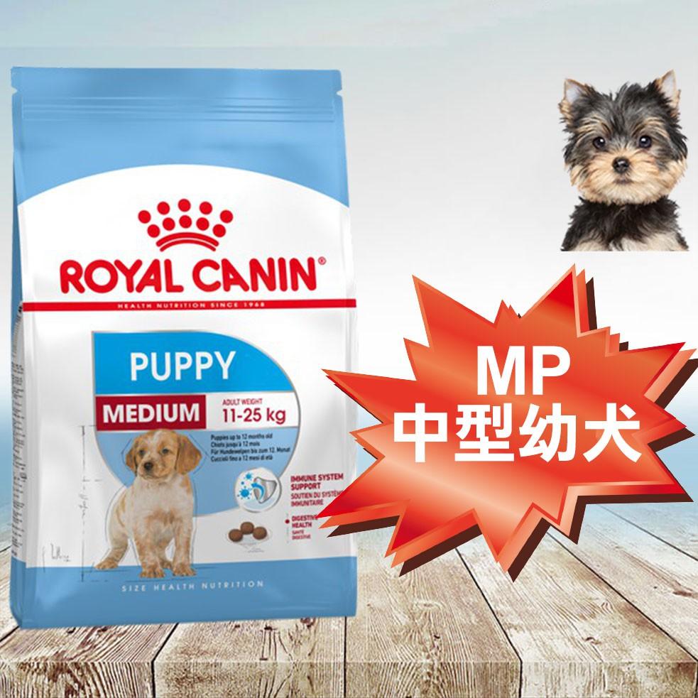 法國皇家 MP中型幼犬 皇家飼料 幼犬飼料 MP 犬飼料 狗飼料 4kg /10kg /15kg (原AM32)