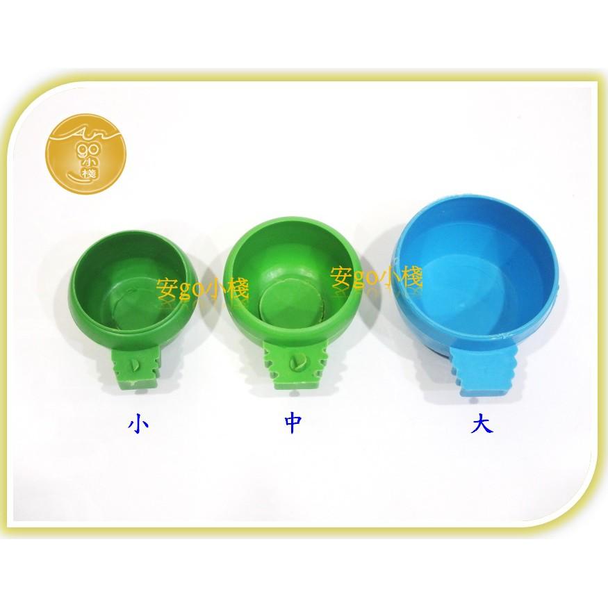 ☆安go小棧☆綠繡眼 雀鳥 鸚鵡 畫眉 八哥圓形飼料杯 飼料盒 小圓碗 小圓杯 食杯 食碗 圓型鳥碗 鴿子圓形碗