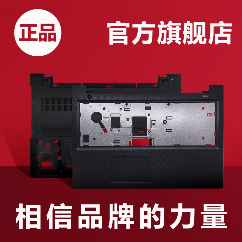 全場熱賣聯想 Lenovo IdeaPad 300-15 300-15ISK D殼底殼C殼 鍵盤殼