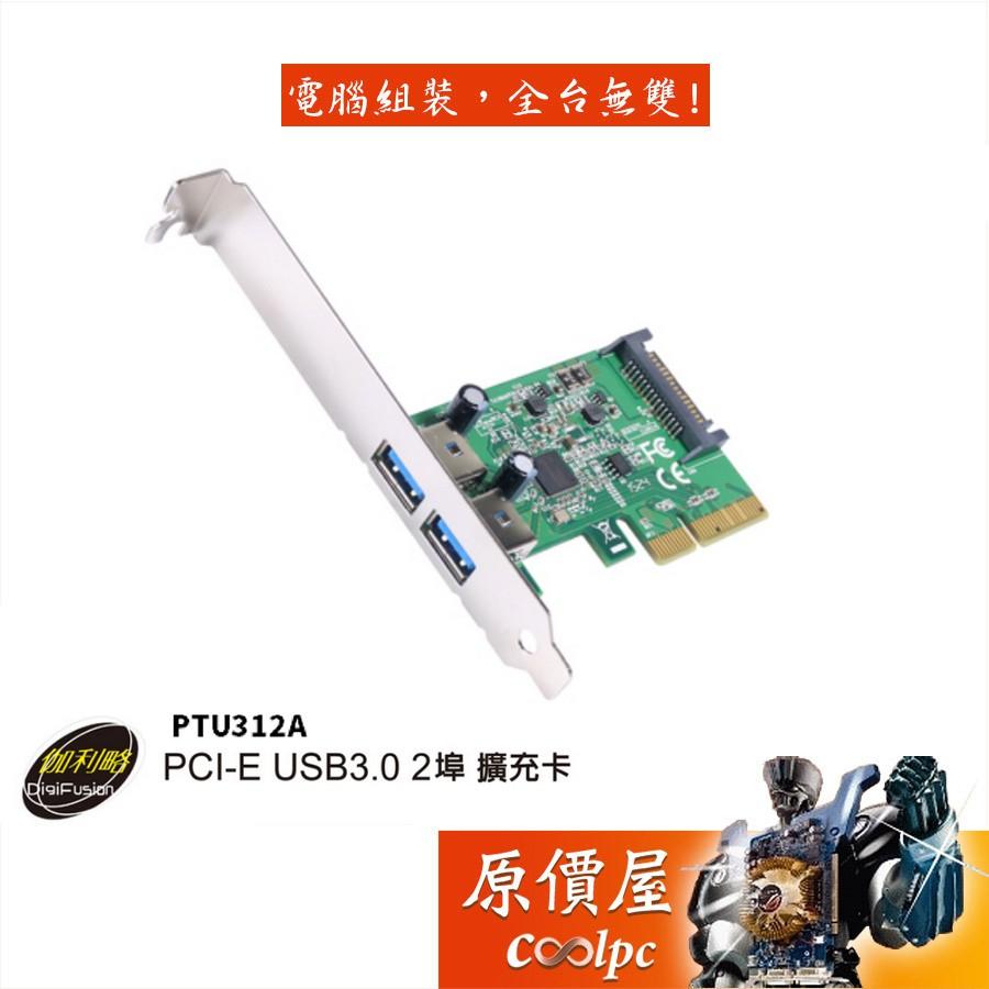 Digifusion伽利略 PTU312A  USB 3.2 Gen2*2 ASM1142晶片/附短擋片/擴充卡/原價屋