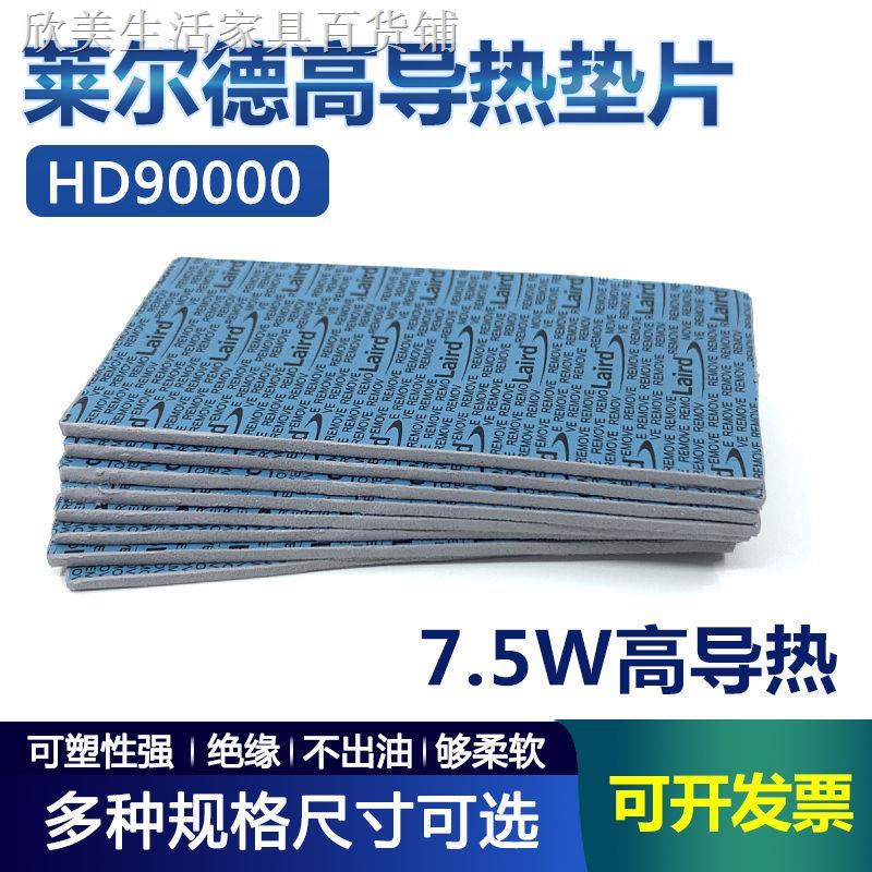 ✻萊爾德HD90000導熱硅膠墊片m2顯卡3080 3090顯存導熱貼散熱硅膠片