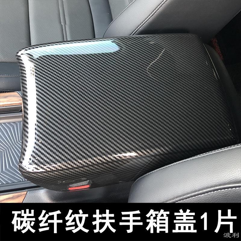 適用於17-20款19款5代本田CRV改裝內飾碳纖維紋排檔框裝飾貼配件