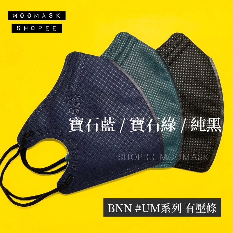 BNN【醫療】#UM 成人立體口罩。3D口罩(宜昇技研)醫療口罩.立體口罩.台灣口罩(JAPLINK)立體醫療口罩