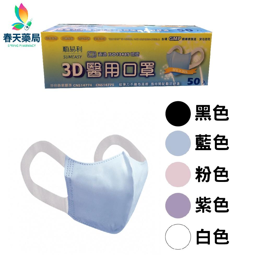 【順易利】3D素色系列 成人醫療用口罩-現貨供應