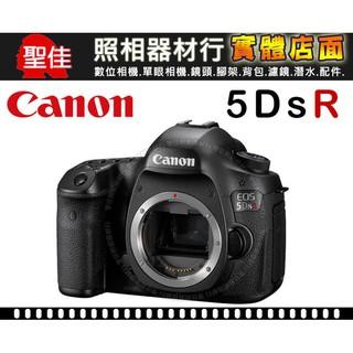 【補貨中11004】平行輸入 Canon EOS 5DS R 單機身 Body 5DSR 低通濾鏡 超高解像度 W11 臺中市