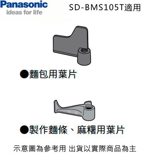 Panasonic 國際 SD-BMS105T 製麵包機 廠商直送