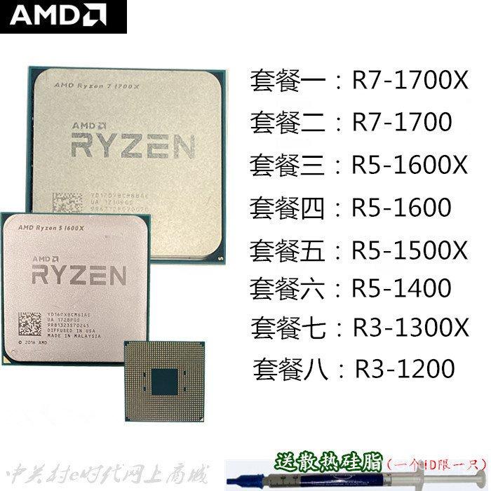 關注立減200 AMD Ryzen7 銳龍7 1700X R5 1600X 1500X R3 1200CPU  快速發貨