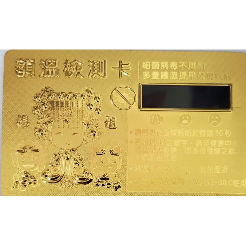 聖誕交換禮物 額溫簡易檢測卡8入 媽祖圖案 攜帶型 現貨