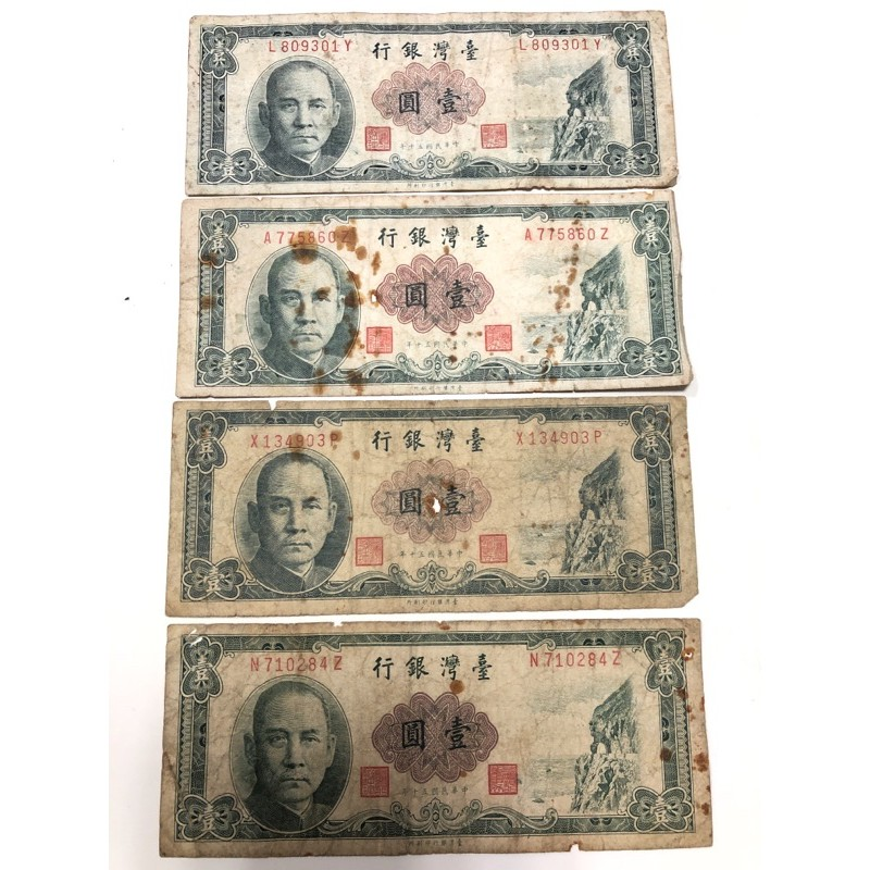 台灣銀行發行 壹元紙鈔 民國50年發行/1張500元