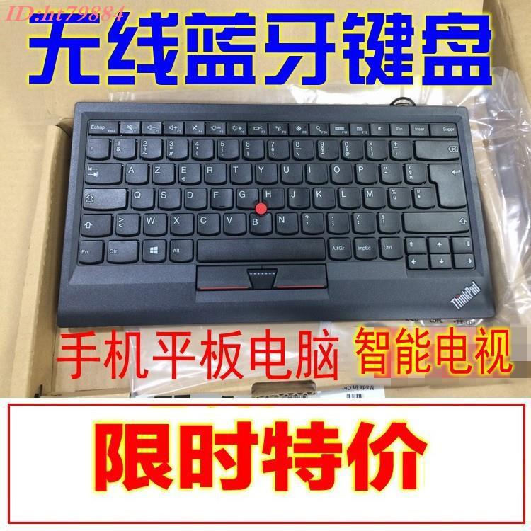 全新正品聯想ThinkPad小紅點藍牙無線指點桿小紅帽鍵盤 KT-1255
