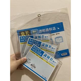 識別套 識別證 透明資料袋 可放獎狀 證照 執照 臺北市